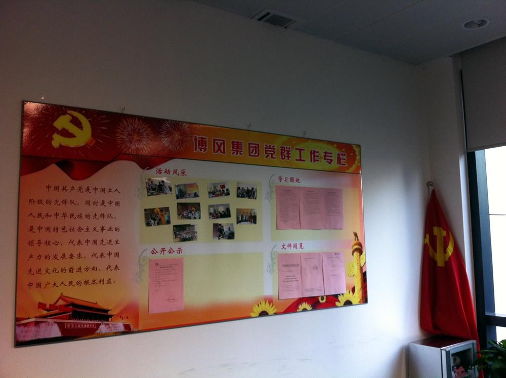 千蠃国际首页党支部开展